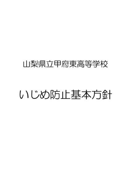 H26_higashi_ijimeboushiのサムネイル